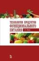 Технология продуктов функционального питания. Учебное пособие